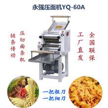 永強壓面機YQ-60商用壓面機永強60型面條機壓面條機軋面片機圖片