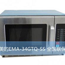 Midea/美的商用微波炉EMA34GTQ-SS台式微波炉餐饮烧烤炉图片