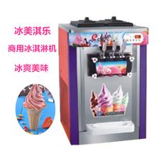 冰美淇乐MQ-L22A冰淇淋机甜筒机台式雪糕机吧台自动冰淇淋机图片