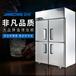 金松QB1.0L4HU四门双温冰箱冷冻冷藏冰箱商用厨房冷柜
