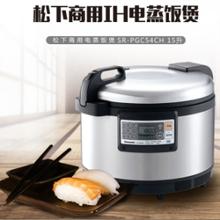 松下/Panasonic商用電飯煲SR-PGC54CH15升大容量電飯鍋圖片