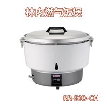 林内燃气饭煲RR-50D天燃气蒸饭煲商用煤气饭锅图片