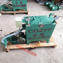 CDZYF-0.1船用油水分离器,0.10.25船用油污水处理装置