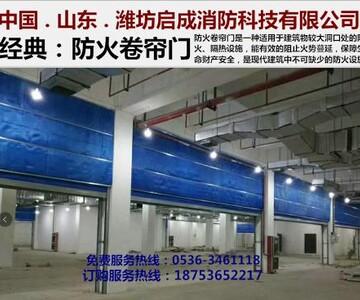 潍坊启成消防科技齐发国际