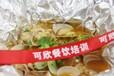 花甲米线的技术在那可以学习需要多少钱重庆可欣餐饮培训学校