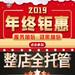杭州拼多多代运营做好节日营销让产品快速起量
