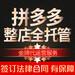 杭州拼多多代运营制作详情页的步骤