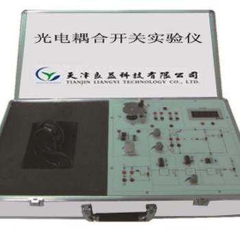 良益LGD-16光电耦合开光实验仪