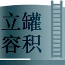 宁德罐容积校准-储罐液位标定方法图片