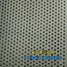 现货304不锈钢冲孔板