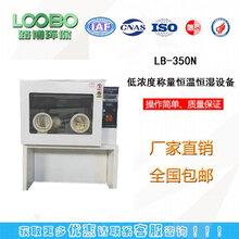 采用优质冷轧钢板表面LB-350N低浓度称量恒温恒湿设备图片