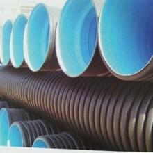 推荐:长葛大口径PE塑钢缠绕排水管厂家图片