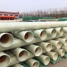 厂家:日照150口径玻璃钢穿线管规格齐全图片