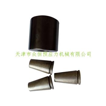 天津厂家供应矿用锚具KM18-1860预应力钢绞线规格型号45#碳钢