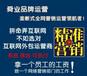 舜業品牌運營十年專注企業招商策劃山東東營招商外包