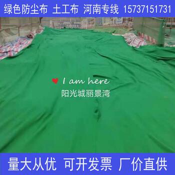 河南工地防尘土工布厂家绿色防尘布现货建材施工材料