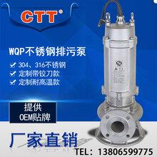 飞力污水泵不锈钢耐腐蚀污水泵潜水泵报价耐腐蚀排污泵图片