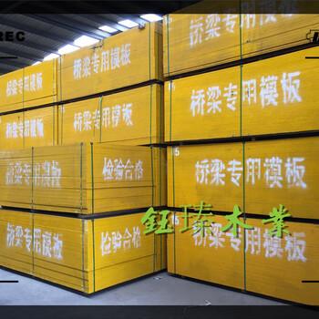 辽阳工程建筑模板批发图片1