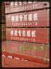 辽阳建筑模板