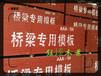 丹東竹膠模板批發市場地址