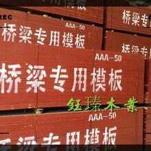 吉林竹胶板市场价格行情图片