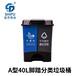 重庆环卫农村自用分类40L垃圾桶