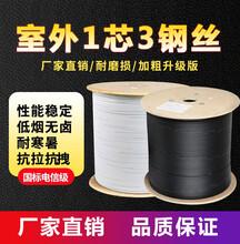 ftth光纖線皮線光纜生產廠家圖片