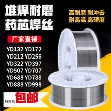 YD288耐磨焊丝图片