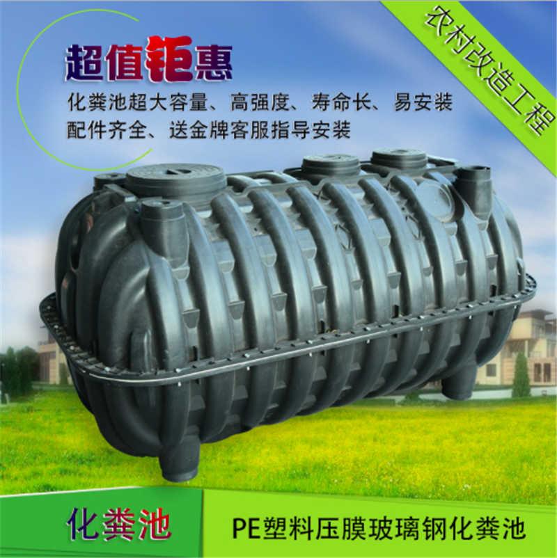 河南新乡焦作濮阳许昌漯河三门峡农厕旱厕改造塑料三格化粪池厂家