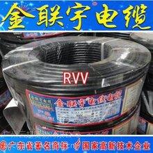 广州金联宇电线RVV56护套软电缆
