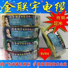 供应广州电缆代理金联宇电缆BVV芯绝缘电线