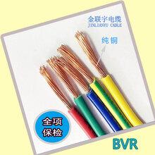 金联宇铜芯电缆电线BVRVVKVV