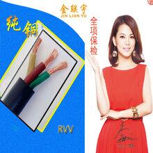 广东金联宇电线RVV软线电气电线