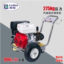 柳州柳寶工業清洗機工業電動沖洗車物業汽油沖洗車G-275