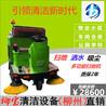 全自动扫地机工厂工业商用驾驶式电瓶清扫车电动扫地车