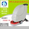 柳宝LB-530电动洗地机商用车间工业拖地机工厂用手推式地面檫地机