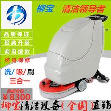 广西手推式洗地机超市商场道路用商用洗地机电动拖地刷地机LB-530图片