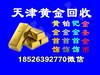 天津二手黄金首饰金条收购连锁服务机构回头客多信誉好