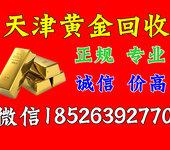 西青區黃金回收_西青區金銀飾品收購行情西青區黃金回收推薦