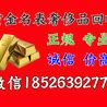 天津黄金回收10年回收实力品牌天津黄金回收价格多钱一克