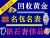 天津天津和平黃金回收天天營業
