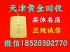 天津天津黄金回收同城不同价-天津正规回收黄金实价实收
