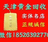 漢沽金銀回收支持預約上門服務-漢沽回收金銀飾品只需一個電話