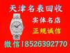 天津二手手表回收規范平臺-天津手表回收地址查詢