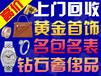 西青区中北镇黄金回收实报实收,西青中北镇回收黄金交易方式便捷
