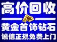 塘沽正規實體門店鉆戒回收/塘沽可以高價收購鉆戒的公司圖片