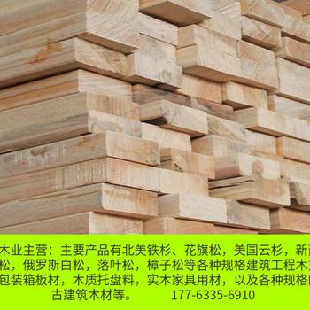 新乡建筑方木烘干板材