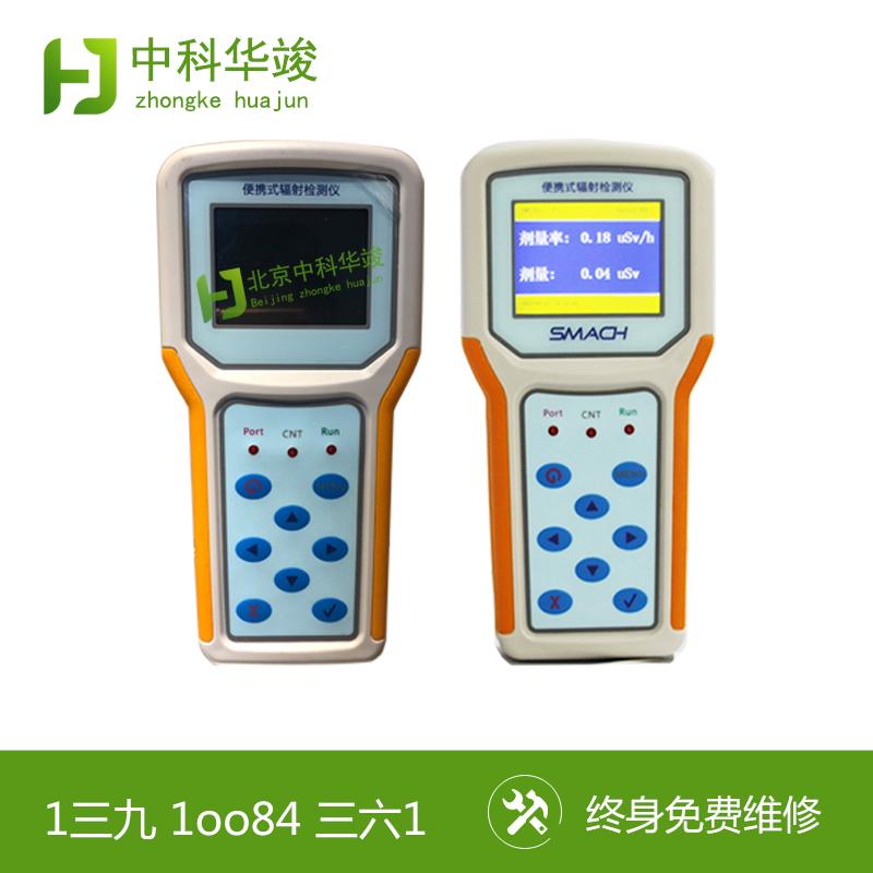 便携式辐射检测仪,R-EGD型,手持辐射测量仪,医院CT机
