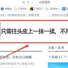 搜狐凤凰网APP上面那么多生发和黑发的广告,效果咋样?是怎么做上去的?