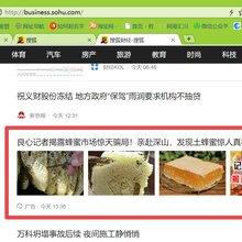怎么把蜂蜜广告做到搜狐网以及资讯APP上面?怎么开户的?